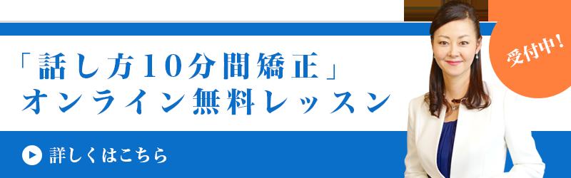 「話し方10分間矯正」オンライン無料レッスン受付中!